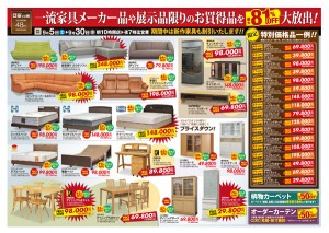 家具の菱乃実誕生祭
