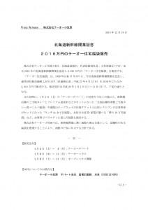 Press Release株式会社テーオー小笠原