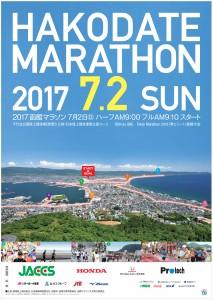 2017函館マラソン